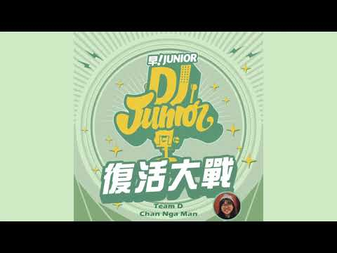 【903格】早!Junior-DJ Junior 第1站 復活大戰 Team D 蚊