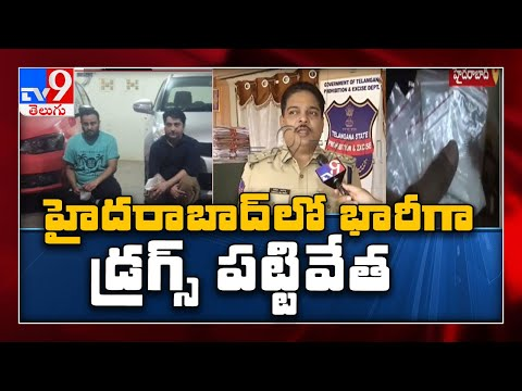 Drug racket busted in Hyderabad - TV9
