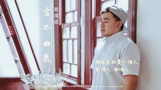 言不由衷 The Prayer - 徐佳瑩 LaLa - JAY CHUA Cover 蔡戔倡 / 蔡尖倡