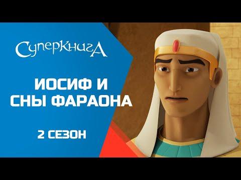 Смотреть иосиф мультфильм