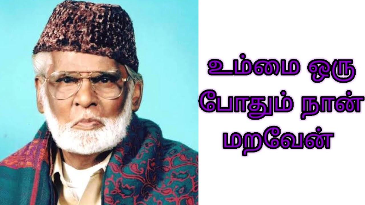 Download திக்கு திகந்தமும் கொண்டாடியே வந்து -Nagoor Hanifa song