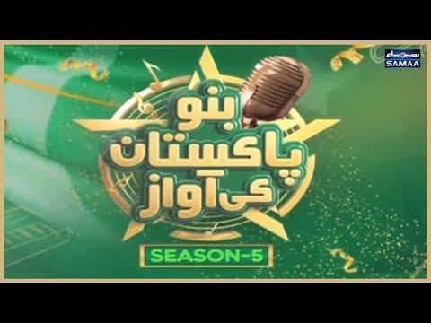 Bano Pakistan Ki Awaz | Season 05 | SAMAA TV | Sanam Baloch | 11 Aug 2018