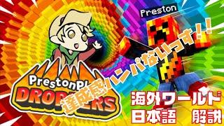 【海外ワールド日本語解説】最新20ステージ☆心折りながら☆落ちていけ!! 『PrestonPlayzDROPPERS』2/2【マイクラ・マーケットプレイス】minecraft・Switch(統合版)