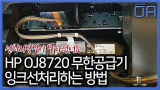 [오에이존] HP #OJ8720 #OJ8730 #삼성 …