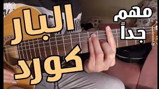 #12 تعلم البار كورد في الجيتار - سلسلة تعليم الجيتار من الصفر إلى الإحتراف