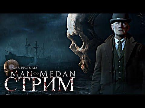НОВЫЙ УЖАСТИК - The Dark Pictures: Man of Medan - КУЧА ПОДРОСТКОВ И КОРАБЛЬ ПРИЗРАК #2