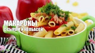 Макароны с сыром и колбасой — видео рецепт