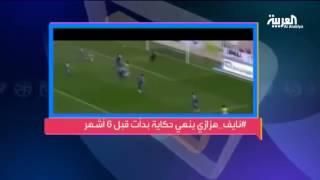 نايف هزازي والنصر.. حكاية بدأت قبل ٦ أشهر