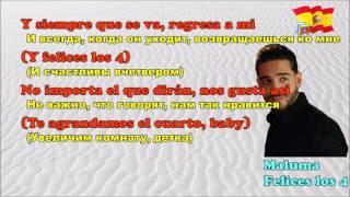 Скачать Felices Los 4 Maluma Текст и перевод испанский и русский