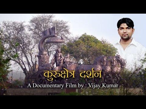 Kurukshetra Darshan | Documentary Film | Hindi | 720p