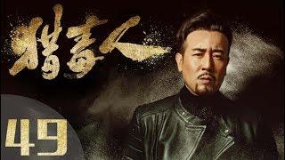 《猎毒人》The drug hunter 第49集(于和伟、张丹峰、侯梦莎、傅程鹏、吴秀波、徐峥、侯勇、王劲松主演)