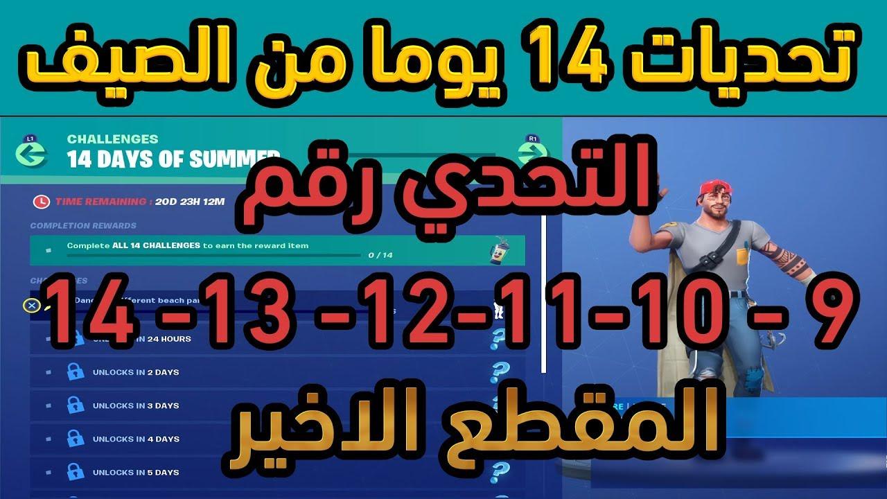 فورت نايت شرح جميع تحديات 14 يوما من الصيف 9 10 11 12 13 14 المقطع الاخير 14 Youtube