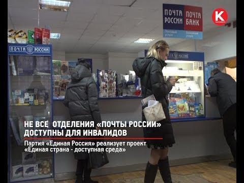 КРТВ. Не все  отделения «Почты России» доступны для инвалидов