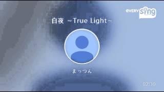 [everysing] 白夜 ~True Light~