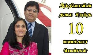 இந்தியாவின் தலை சிறந்த 10 பணக்கார பெண்கள் | Top 10 Richest Women In India