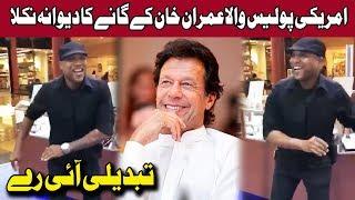 American Police Officer Imran Khan Kay Gane Ka Dewana Nikla