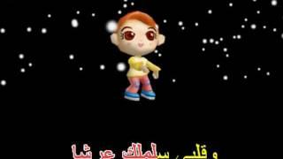 برشا برشا صابر الرباعي - Aarabic karaoke lms9000