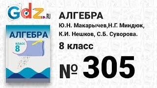 № 305- Алгебра 8 класс Макарычев