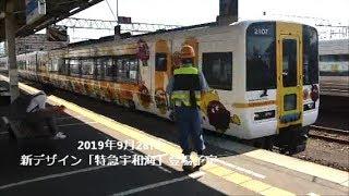まもなくお色直し「特急宇和海」アンパンマン列車 JR四国