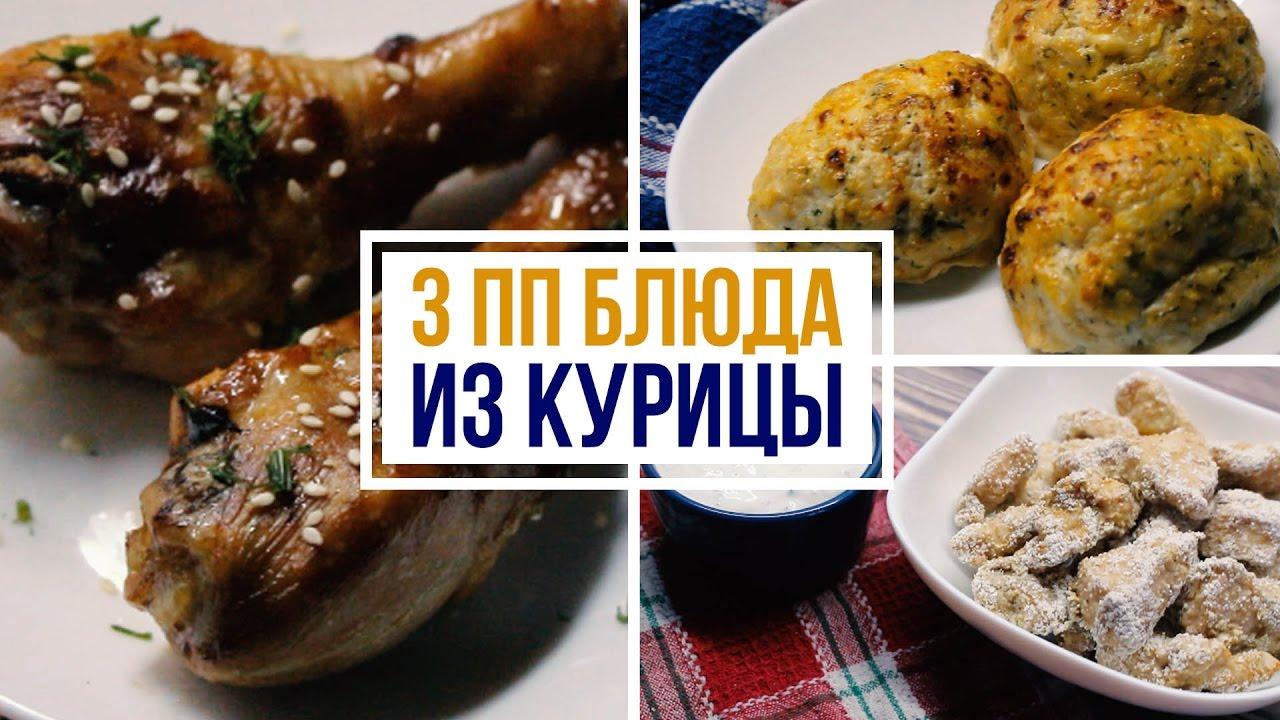 Рецепты из курицы правильное питание