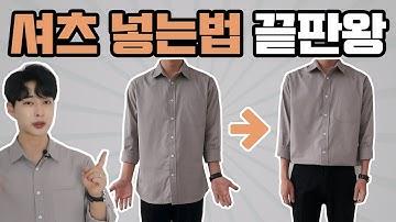 남자 셔츠 넣는법 3가지 (재질 핏에 따른 셔츠넣어입는법 )