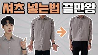 남자 셔츠 넣는법 3가지 (재질 핏에 따른 셔츠넣어입는…