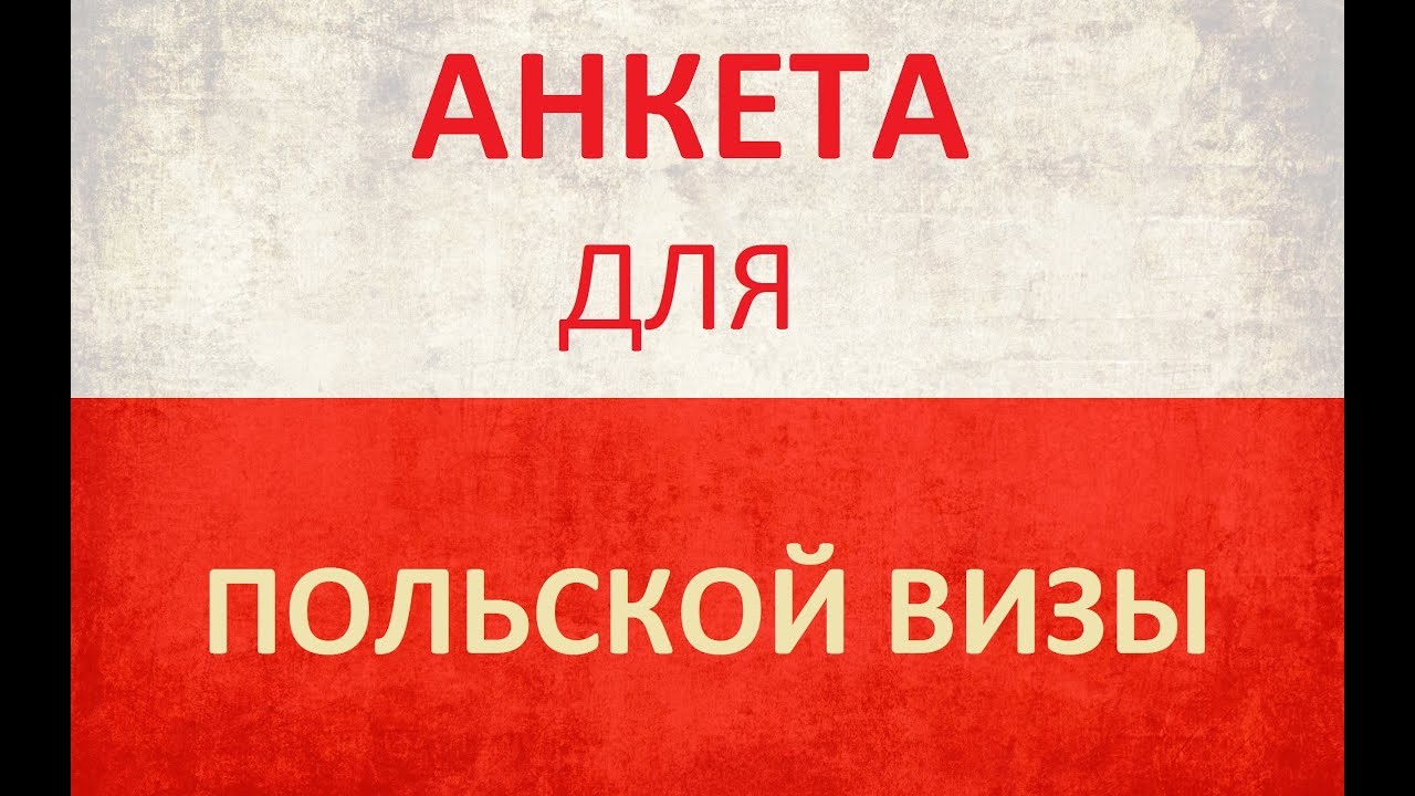 Перевозка людей в польшу из украины и из польши в украину.