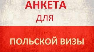 Как Правильно Заполнять Анкету для Польской (Рабочей) Национальной Визы Категории D в Украине
