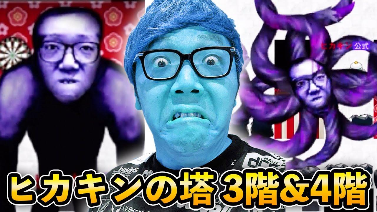 オンライン 青 動画 鬼