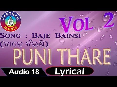 Baje Bainsi (ବାଜେ ବଁଇଶି)   Old Odia Movie Songs Collection   Puni Thare Vol.2   Lyrical