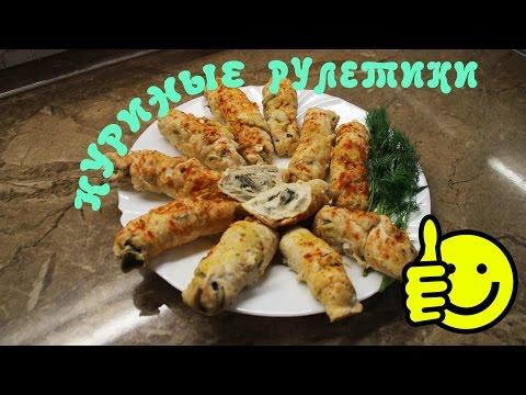 Вкусные куриные рулетики с грибами. Простой и диетический рецепт