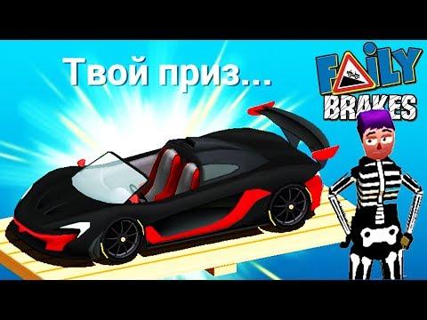 МАШИНКИ Faily Brakes #43 прохождение ИГРЫ про машины как мультик детям VIDEO FOR KIDS cars games