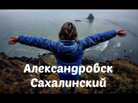 Место 15 из 20. 24 мая Поездка в Александровск-Сахалинский на поезде