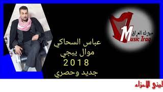 موال يهدم الحيل ونين بواجي عباس السحاقي 2018 اشترك بلقناه