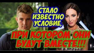 Дом 2 Новости 24 ноября 2017 (В эфире 25 ноября 2017)