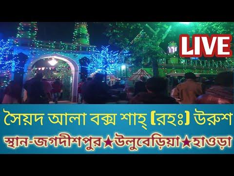 Syed Ala Box Shah (r.a) Urush Live(Uluberia ★ Howrah)