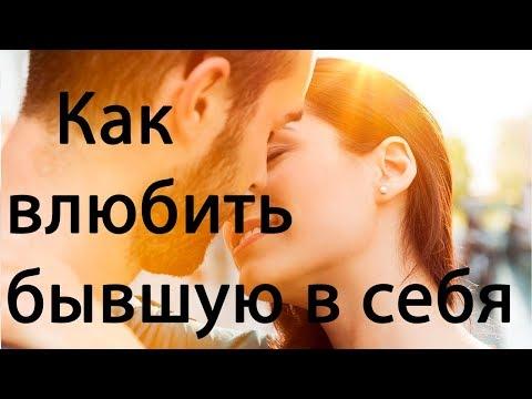 КАК ВЛЮБИТЬ В СЕБЯ БЫВШУЮ ДЕВУШКУ, ❤которая тебя разлюбила? Как влюбить в себя заново бывшую девушку