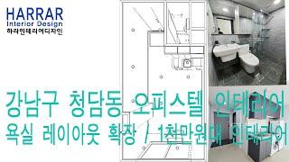 강남구 인테리어 / 강남구 청담동 경원하이츠텔(오피스텔…