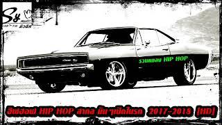 รวมเพลง ฮิฟฮอฟ HIP HOP สากล มันๆเปิดในรถ  2017-2018 ♥ [HD]