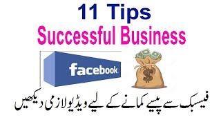 11 Tips to Run a Successful Business on Facebook [Urdu Tutorial]