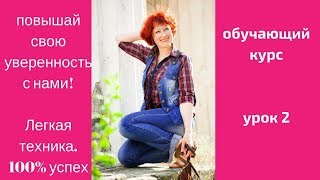 Психолог в Севастополе. Уверенность в себе|ОБУЧЕНИЕ|.Урок2