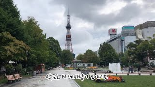 홋카이도여행 마지막날 - 삿포로/오도리 공원/삿포로 시…