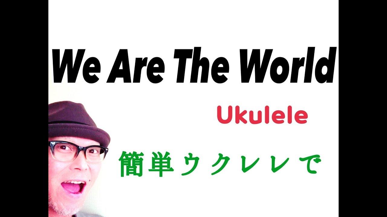 We Are The World 【ウクレレ 超かんたん版 コード&レッスン付】Ukulele Tutorial (with English subtitle )
