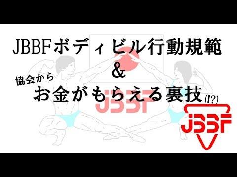 JBBF行動規範とお金がもらえる話