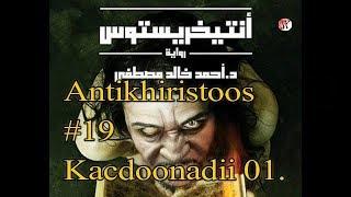 Antikhiristoos 19 | Kacdoonkii Ingiriiska.