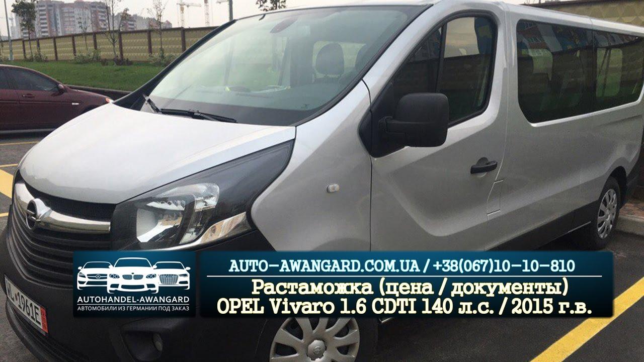 Кемпер Opel Vivaro Life будет представлен во Франкфурте - YouTube