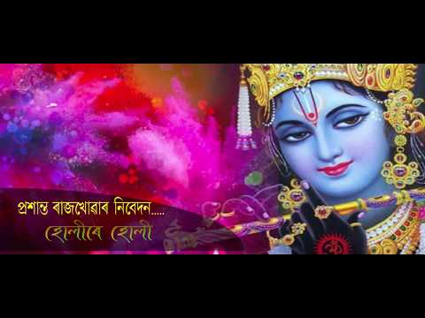 Holi Re Holi | Holi Song By Prasanta Rajkhowa 2018