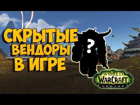 Скрытые вендоры в World of Warcraft