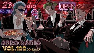 2broRadio【vol.100】