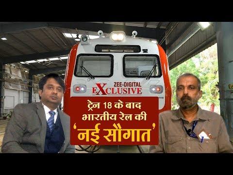 ट्रेन 18 के बाद भारतीय रेल की 'नई सौगात'